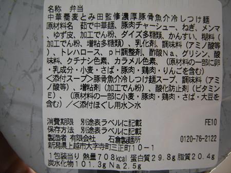 セブンイレブン 中華蕎麦とみ田監修 濃厚豚骨魚介冷しつけ麺 原料等