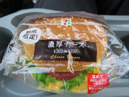 セブンイレブン 期間限定バーガー 濃厚チーズ パッケージ