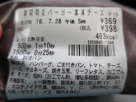 セブンイレブン 期間限定バーガー 濃厚チーズ 原料等