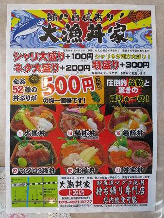 大漁丼家 上越店 メニュー2