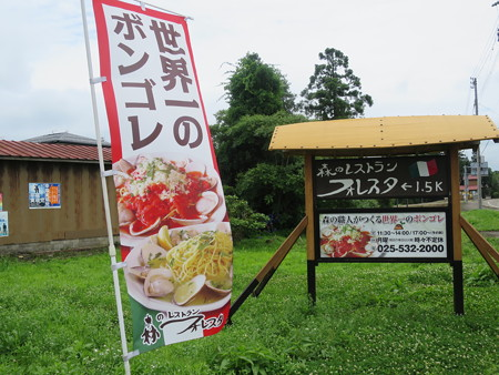 森のレストラン フォレスタ 店舗看板