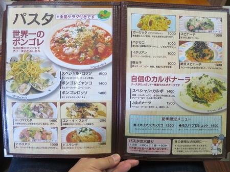 森のレストラン フォレスタ メニュー1