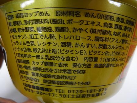 東洋水産 マルちゃん 富山ブラック 原料等