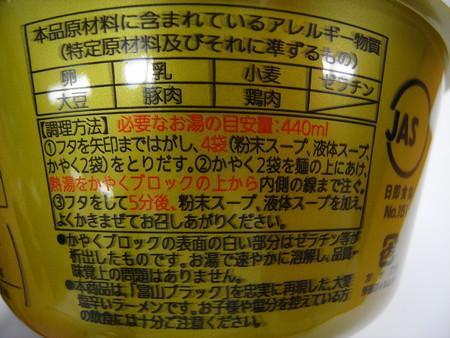 東洋水産 マルちゃん 富山ブラック 調理方法等