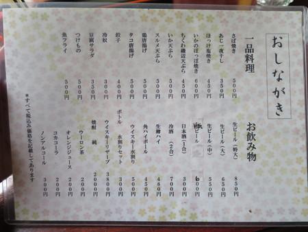 お食事処神明坂 メニュー2