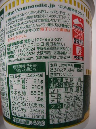 日清食品 カップヌードル ミーゴレン インドネシア風甘辛焼そば(2016年版) 栄養成分等