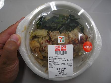 セブンイレブン 博多もつ鍋(みそ味) パッケージ(レンジアップ前)