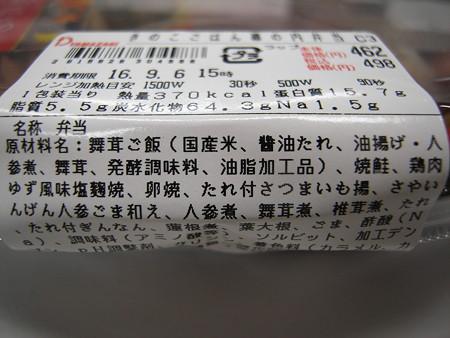 デイリーヤマザキ きのこごはん幕の内弁当 原料等