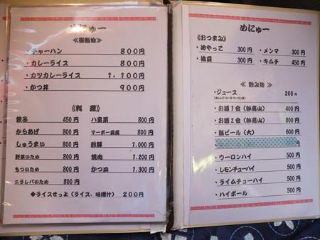 宝来軒 木田店 メニュー3