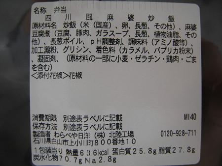 セブンイレブン 四川風麻婆炒飯 原料等