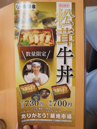吉野家 上越高田店 松茸牛丼(数量限定)メニュー