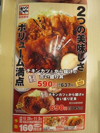 かつや上越店 チキンカツとから揚げの合い盛り丼(期間限定)メニュー