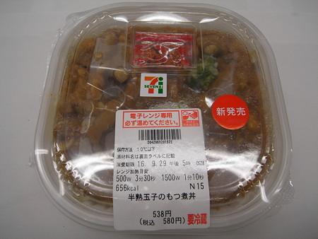 セブンイレブン 半熟玉子のもつ煮丼 パッケージ