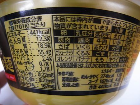明星 中華三昧PREMIUM 黒胡麻担々麺 栄養成分等