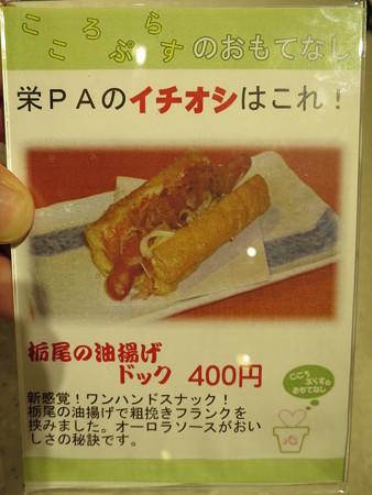 北陸道(上)栄PAスナックコーナー 栃尾の油揚げドックメニュー
