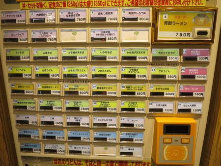 北陸道(上)栄PAスナックコーナー 券売機
