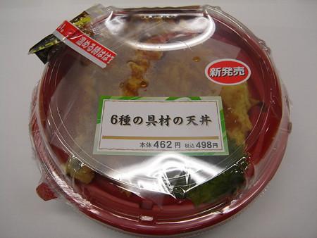 デイリーヤマザキ 6種の具材の天丼 パッケージ