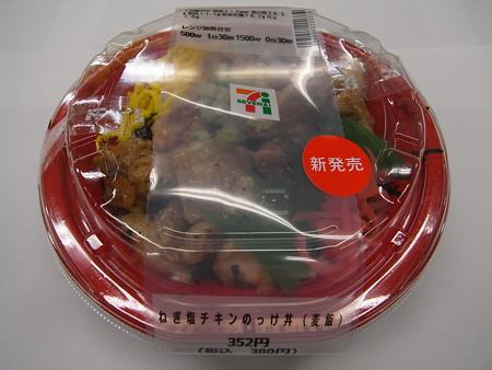 セブンイレブン ねぎ塩チキンのっけ丼(麦飯) パッケージ