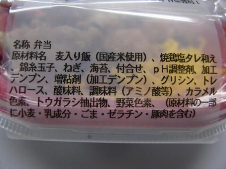 セブンイレブン ねぎ塩チキンのっけ丼(麦飯) 原料等