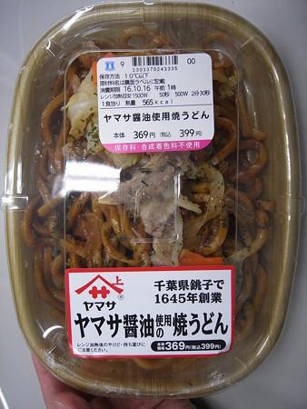 ローソン ヤマサ醤油使用の焼うどん パッケージ