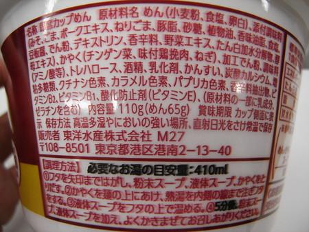東洋水産 マルちゃん 麺づくり 担担麺 原料等