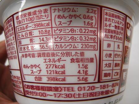 東洋水産 マルちゃん 麺づくり 担担麺 栄養成分等