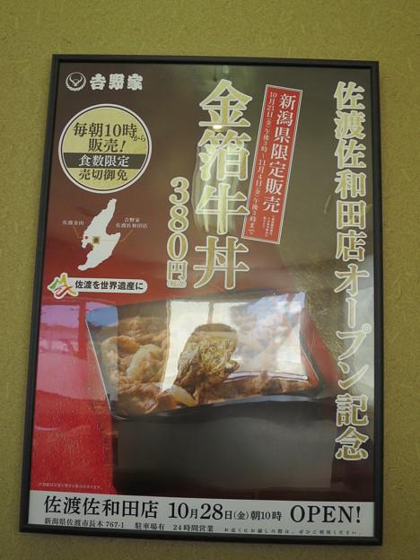 写真: 吉野家 上越高田店 金箔牛丼メニュー(期間限定、新潟県限定)