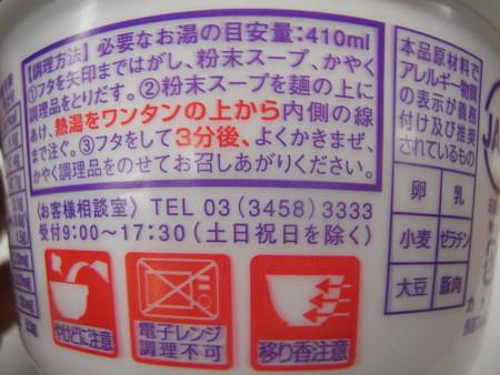 東洋水産 マルちゃん 激めん ワンタンメン 調理方法等