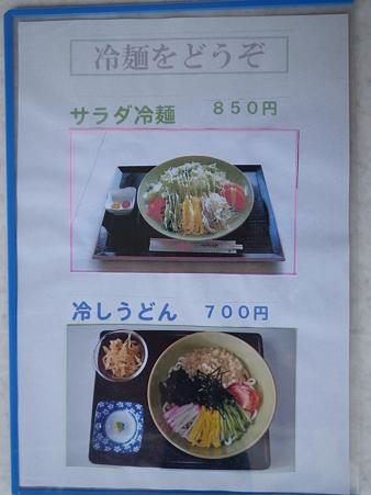 レストランしみず 冷麺系メニュー