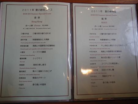 海鮮酒家 鳳苑 2011コースメニュー1