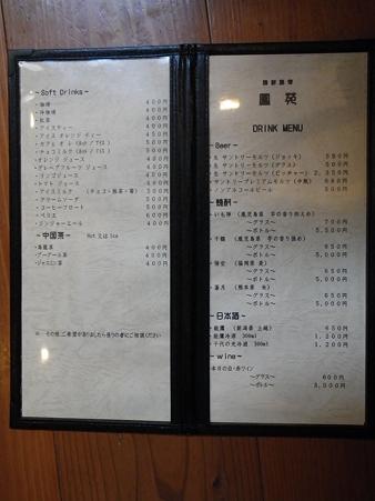 海鮮酒家 鳳苑 ドリンクメニュー1
