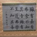 Photos: 山岡鉄舟書