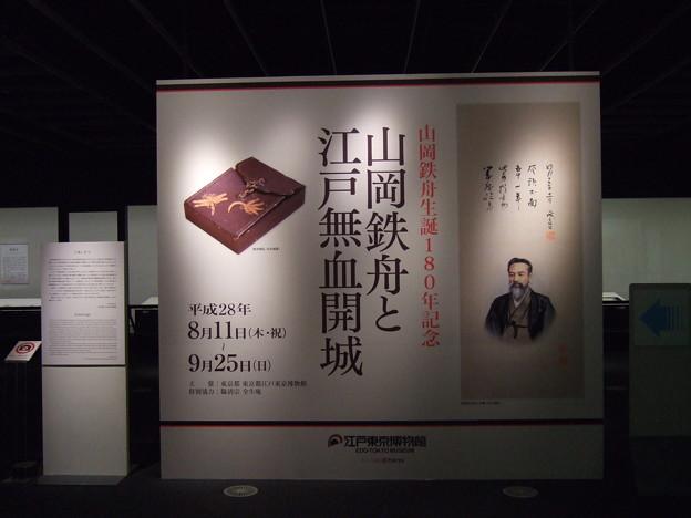 Photos: 山岡鉄舟