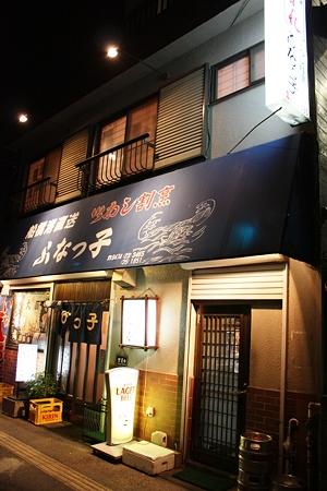 2010.07.24(SAT) 東船橋・いわし割烹 ふなっ子