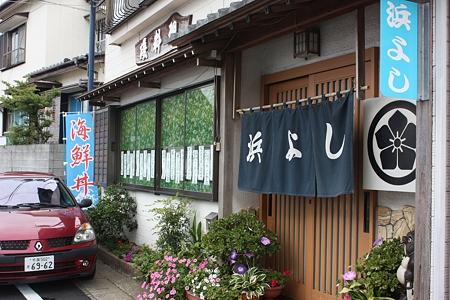 2010/08/13(FRI) 上総小湊・浜よし