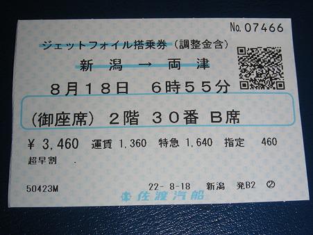 ジェットフォイルの搭乗券
