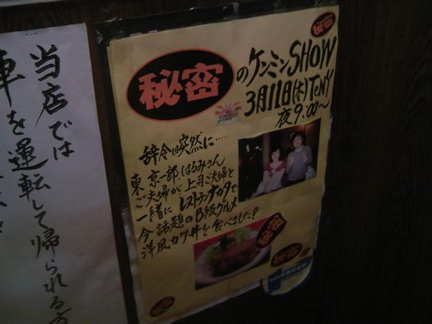 写真: 東 京一郎夫妻が食べに来てました(笑)
