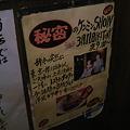 Photos: 東 京一郎夫妻が食べに来てました(笑)