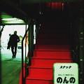 Photos: のんの