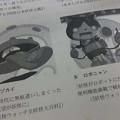 大学入試センター試験の日本史Aに登場した妖怪ウォッチのイラスト=センター試験に妖怪ウォッチ、出題の意図は? 予備校の先生に聞いてみた