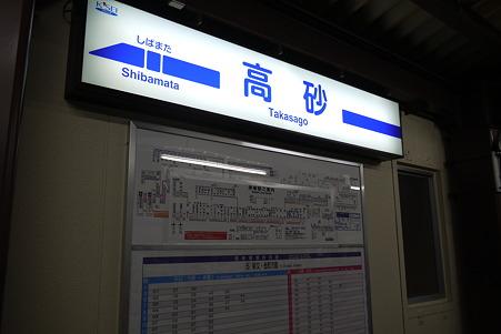 京成高砂駅 案内板