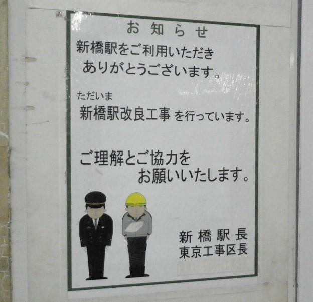 ぺこり~新橋駅