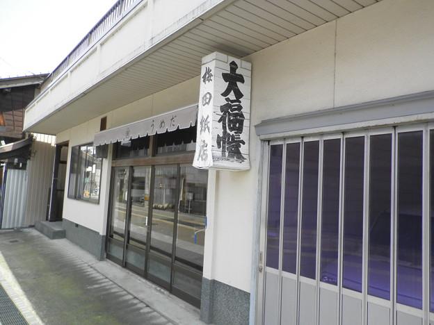 大福帳・梅田紙店