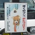 Photos: 犬糞 ~大町市