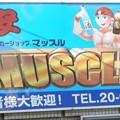 Photos: 筋肉ルーレット