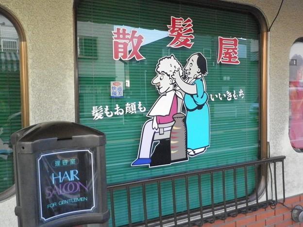 理髪店なぞなぞ
