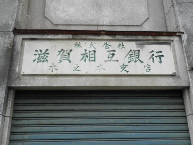 滋賀相互銀行