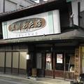 Photos: 黒川わた店