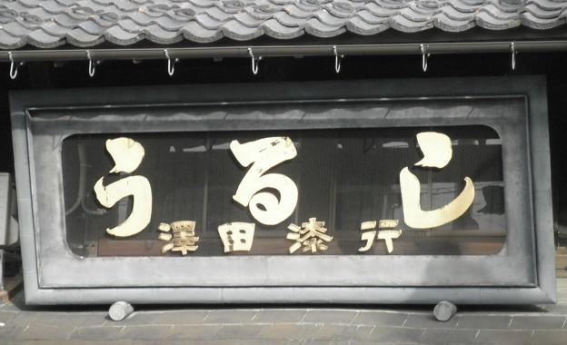 うるし 澤田漆行