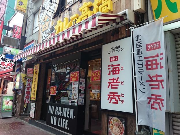初代 海老秀 八重洲さくら通り店@東京(東京)